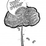 Sahir Ludhianvi by प्रकाश पंडित - Prakash pandit
