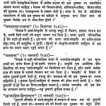 Samaj Sastra Ke Mul Tatwa by प्रो. सत्यव्रत सिद्धांतालंकार - Prof Satyavrat Siddhantalankar