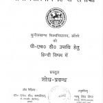 Samajsastriya Hindi Samicha by नत्थू सिंह सेंगर - Nathu Singh Sengar