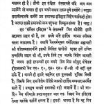 Samkshipta Jain Itihas by कामताप्रसाद जैन - Kamtaprasad Jain