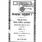 Sandhya Ka Anushthan by श्रीपाद दामोदर सातवळेकर - Shripad Damodar Satwalekar