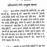 Sangeet Tatvadarshak Bhag-1 by विष्णु दिगम्बर - Vishnu Digambar