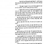 Sanket by आचार्य शिवपूजन सहाय - Acharya Shiv Pujan Sahay