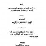 Sankshipt Parashr Smrati by चतुर्वेदी द्वारका प्रसाद शर्मा - Chaturvedi Dwaraka Prasad Sharma