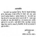 Sant Kabir by पुरुषोत्तमदास टंडन - Purushottam Das Tandon