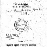 Sant Tukaram by हरि रामचंद्र दिवेकर - Hari Ramchandra Divekar