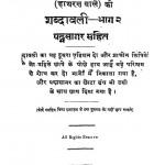Shabdavali Tulsi Sahib हाथरस वाले Ki-2  by