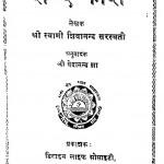 Shabd-Kosh by श्री स्वामी शिवानन्द सरस्वती - Shri Swami Shivanand Sarasvati