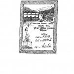Shanti Sanghrasha Prerna  by सत्यप्रसाद पाण्डेय - Satyaprasad Pandey