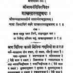 Shastrasarsamuchchay  by शीतालप्रसाद वैध - Sheetalprasad Vaidh