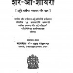 Sher - O - Shayari by राहुल सांकृत्यायन - Rahul Sankratyayan