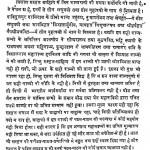 Shishupal Vadh Mahakavya by रामनाथ सुमन - Shree Ramnath 'suman'
