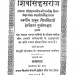 Shiv Singh Saroj by पं. रूपनारायण पाण्डेय - Pt. Roopnarayan Pandey