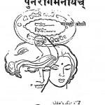 Shobha Yatra Punragamanayach by मालती जोशी - Malti Joshi
