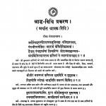 Shraddha Bedhi Parkaran 1921 by तिलक विजय पंजाबी - Tilak Vijay Punjabi