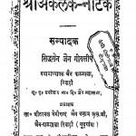 Shree Akalank - Natak by सिद्धसेन जैन गोयलीय - Siddhsen Jain Goyliya