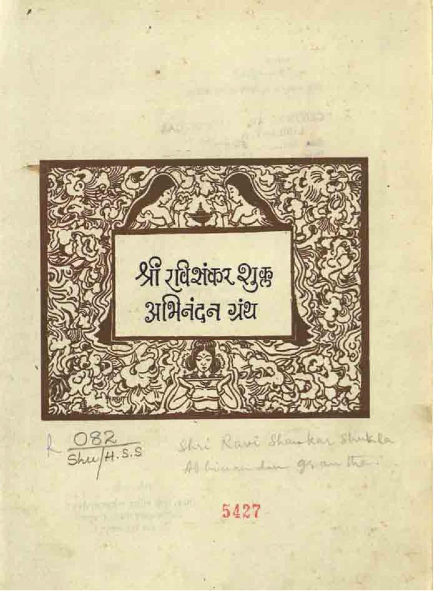 Shree Ravi Shankar Shukla Abhinandan Granth by रामगोपाल महेश्वरी - Ramgopal Maheswari
