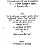 Shri Kashi Ram Ji Divya Jeevan Charitar by पं. भवानीशंकर शर्मा त्रिवेदी - Pt. Bhavnashankar Sharma Trivedi