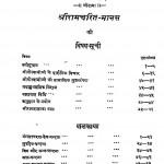 Shri Ramcharit Manas by श्री गोस्वामी तुलसीदास - Shri Goswami Tulsidas