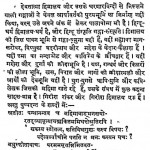 Shri Uttarakhand Yatra Darshan by चंद्रशेखर शास्त्री - Chandrashekhar Sastri
