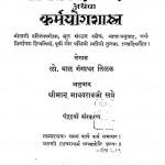 Shrimadbhagvat Geeta Rahasya Athwa Karmayog Shastra by बाल गंगाधर तिलक - Bal Gangadhar Tilak