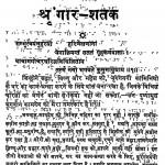 Shringar Shatak by भर्तृहरि - Bhartṛhari