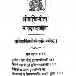 Shrishaktigeeta Bhashanuvadsahita by विवेकानन्द - Vivekanand
