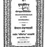 shukraniti by खेमराज श्री कृष्णदास - Khemraj Shri Krishnadas