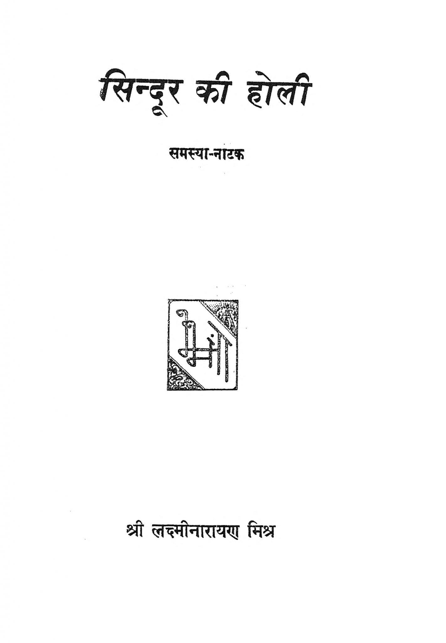 Book Image : सिन्दूर की होली - Sindur Ki Holi