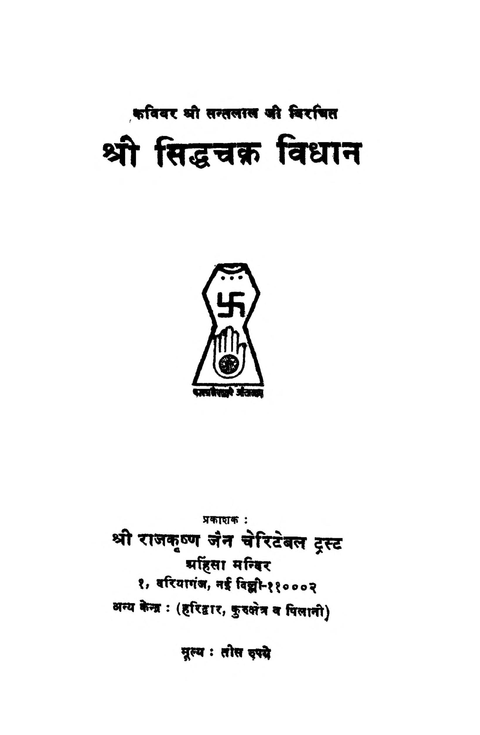 Sri Sidhchakra Vidhan  by श्री राजकृष्ण जैन - Shri Rajkrishna Jain