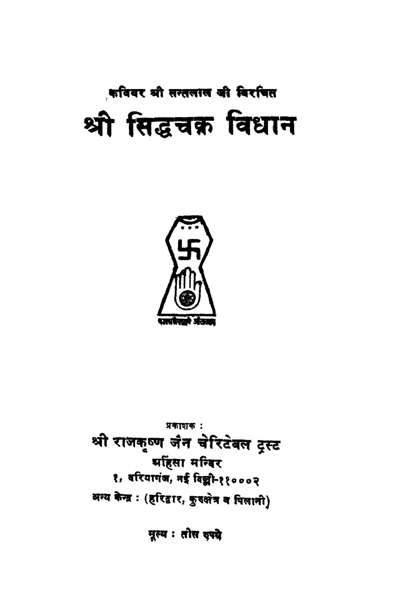 Book Image : श्री सिद्धचक्र विधान - Sri Sidhchakra Vidhan