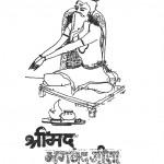 Srimad Bhagvat Gita by महर्षि वेद व्यास - Mahrshi Ved Vyas