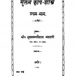 Sulab Krishi Shastra Part - 1 by सुखसम्पन्ति राय भण्डारी - Sukhasampanti Rai Bhandari