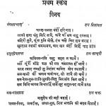 Sursagar Khand-i by नंददुलारे वाजपेयी - Nand Dulare Bajpai