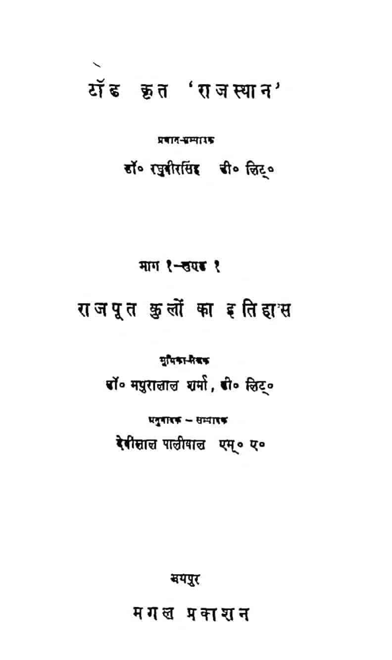 Book Image : टॉड कृत 'राजस्थान' - Tand Krit 'Rajasthan'