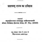 The History Of Rajputana by रायबहादुर गोरीशंकर हीराचंद - Raybahadur Gorishankar Heerashankar