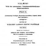 The Yoga Vasistha Of Valmiki by वासुदेव लक्स्मन शास्त्री -Wasudev Laxman Sastri