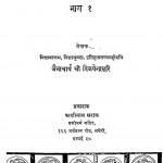 Tirthankar Mahavir Part -1 by जैनाचार्य श्री विजयेन्द्रसुरि - Jainacharya Shri vijayendrasuri