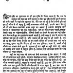 Tulsidas Aur Hindu Samaj   by गोस्वामी तुलसीदास - Goswami Tulsidas