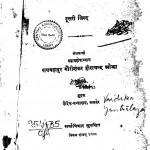 Udaypur Rajya Ka Itihas by रायबहादुर गोरीशंकर हीराचंद - Raybahadur Gorishankar Heerashankar
