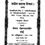 Udyog Praarabdh Vichaar by पं. स्वामीगोविन्द सिंह - Pt. Swami Govind Singh