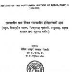 Uttar Taimur Kalin Bharat Bhag 1 by सैयद अतहर अब्बास रिज़वी - Saiyad Athar Abbas Rizvi