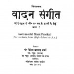 Vaadan Sangeet by पं केशव आनंद शर्मा - Pt. Keshav Aanand Sharma