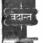 Vadanta by श्री चक्रवर्ती राजगोपालाचारी - Shree Chakravarti Rajgopalachari