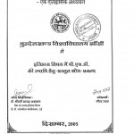 Vadic Kal Se Guptkal Tak Bharat May Hindu Vivah Pratha by डोक्टर श्रीमती शारदा अग्रवाल - Docter Shreemti Sharda Agrwal