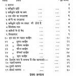 Ved-rahsay by श्री नारायण स्वामी - Shree Narayan Swami