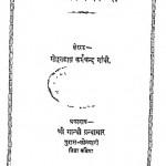 Vidyarthiyo Se by मोहनदास करमचंद गांधी - Mohandas Karamchand Gandhi