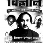 Vigyan Patrika by डॉ. हरीश अग्रवाल - Dr. Harish Agrwal