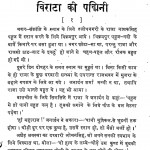 Virata Ki Padmini  by सत्यदेव वर्मा बी.ए. - Satyadev Verma B.A.