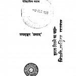Vishakha by श्री प्रवासीलाल वर्मा - Shree Prvasilal Verma